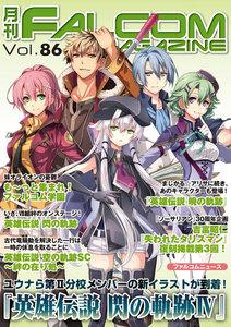 月刊ファルコムマガジン Vol.86