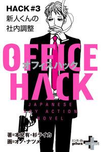 OFFICE HACK HACK#3 新人くんの社内調整 2018.05