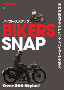 別冊Lightningシリーズ Vol.184 BIKERS SNAP バイカーズスナップ