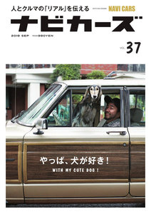 NAVI CARS Vol.37 2018年9月号