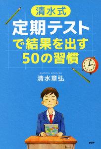 [清水式]定期テストで結果を出す50の習慣