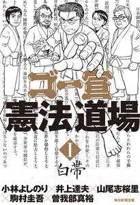 ゴー宣〈憲法〉道場(毎日新聞出版) I白帯