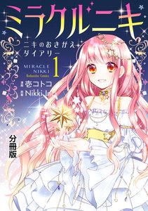 ミラクルニキ~ニキのおきがえダイアリー~ 分冊版 (1) 電子書籍版