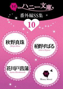 ハニー文庫番外編SS集10