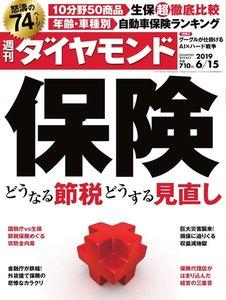 週刊ダイヤモンド 2019年6月15日号