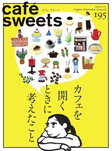 cafe-sweets(カフェスイーツ) vol.195