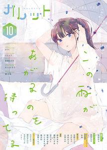 ガレット No.10