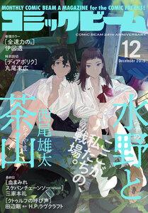 【電子版】月刊コミックビーム 2019年12月号