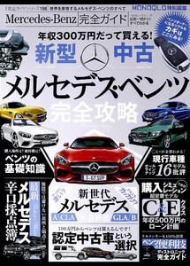 100%ムックシリーズ 完全ガイドシリーズ196 Mercedes-Benz完全ガイド