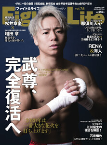 Fight&Life(ファイト&ライフ) 2020年2月号