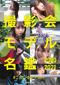 玄光社MOOK 撮影会モデル名鑑2020-2021 #ニッポンのポートレート