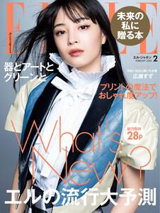 ELLE JAPON エル・ジャポン 2020年2月号