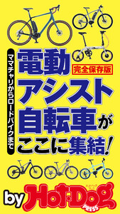 by Hot-Dog PRESS 電動アシスト自転車がここに集結!