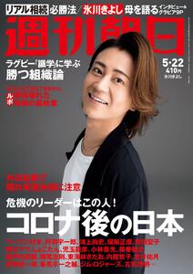 週刊朝日 2020年5月22日号