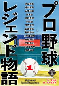 プロ野球レジェンド物語 1巻
