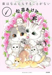 猫はなんにもすることがない(分冊版) 【第1話】 電子書籍版