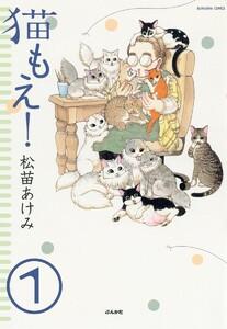 猫もえ!(分冊版) 【第1話】 電子書籍版