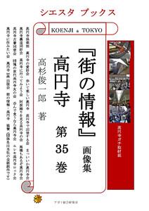 「街の情報」 高円寺 画像集 第35巻 電子書籍版