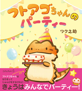 フトアゴちゃんのパーティー