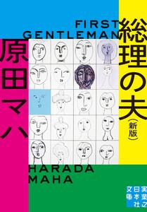 総理の夫 First Gentleman 新版 電子書籍版