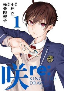 咲-Saki- re:KING's TILE DRAW (1) 電子書籍版