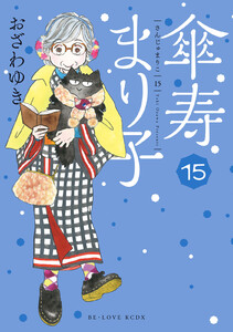 傘寿まり子