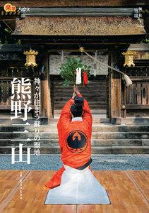 熊野三山 電子書籍版