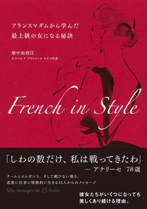 French in Style フランスマダムから学んだ最上級の女になる秘訣 電子書籍版