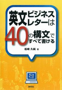 英文ビジネスレターは40の構文ですべて書ける 電子書籍版