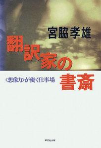 翻訳家の書斎 電子書籍版