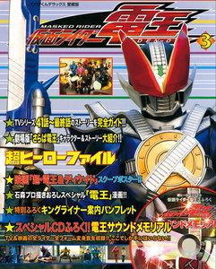 超ヒーローファイル 仮面ライダー電王3 電子書籍版