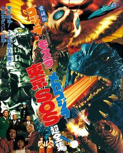 ゴジラ×モスラ×メカゴジラ東京SOS超全集 電子書籍版
