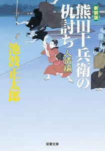新装版 熊田十兵衛の仇討ち 人情編