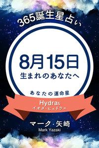 365誕生日占い~8月15日生まれのあなたへ~
