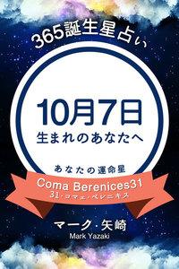 365誕生日占い~10月7日生まれのあなたへ~