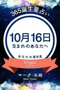 365誕生日占い~10月16日生まれのあなたへ~