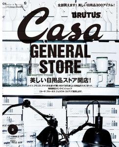 Casa BRUTUS (カーサ・ブルータス) 2016年 3月号