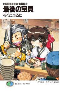 封仙娘娘追宝録・奮闘編(5) 最後の宝貝