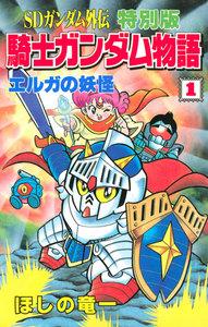SDガンダム外伝 特別版 騎士ガンダム物語 (1) エルガの妖怪