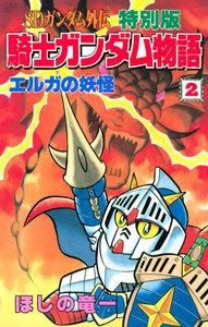 SDガンダム外伝 特別版 騎士ガンダム物語 (2) エルガの妖怪
