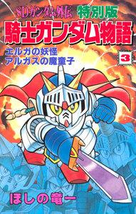 SDガンダム外伝 特別版 騎士ガンダム物語 (3) エルガの妖怪 アルガスの魔童子