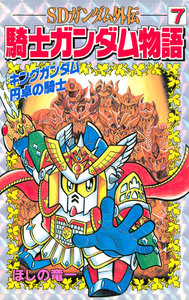 SDガンダム外伝 騎士ガンダム物語 (7) キングガンダム 円卓の騎士