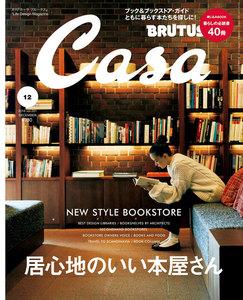 Casa BRUTUS (カーサ・ブルータス) 2016年 12月号