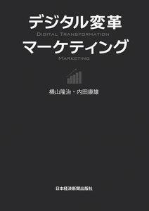 デジタル変革マーケティング 電子書籍版