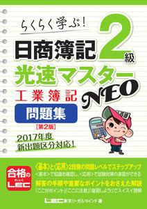 日商簿記2級 光速マスターNEO