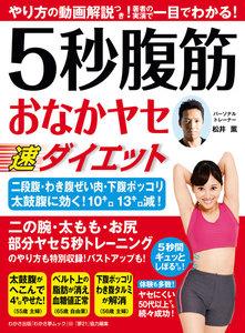 わかさ夢MOOK52 5秒腹筋 おなかヤセ速ダイエット
