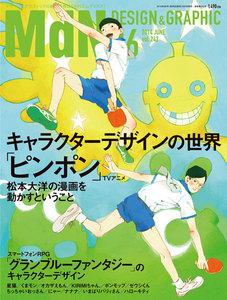 月刊MdN 2014年6月号
