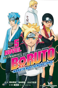 BORUTO―ボルト― ―NARUTO NEXT GENERATIONS― NOVEL 5 忍者学校最後の日!