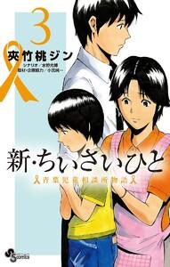 新・ちいさいひと 青葉児童相談所物語 3巻