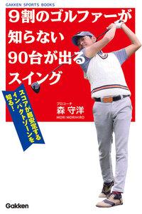 9割のゴルファーが知らない90台が出るスイング 電子書籍版